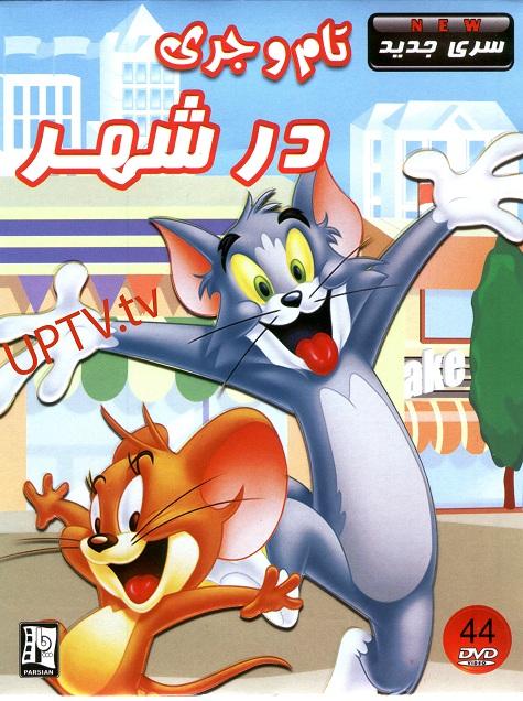دانلود انیمیشن تام و جری در شهر با لینک مستقیم
