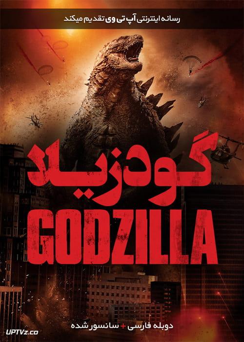 دانلود فیلم Godzilla 2014 گودزیلا با دوبله فارسی
