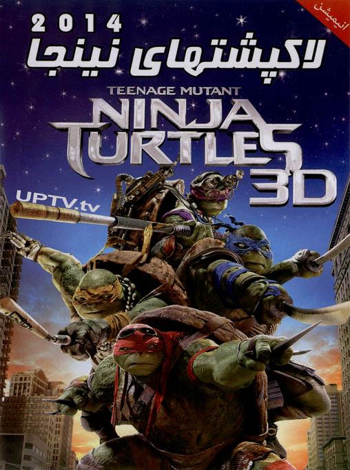 دانلود فیلم Teenage Mutant Ninja Turtles - لاکپشتهای نینجا 2014 با دوبله فارسی