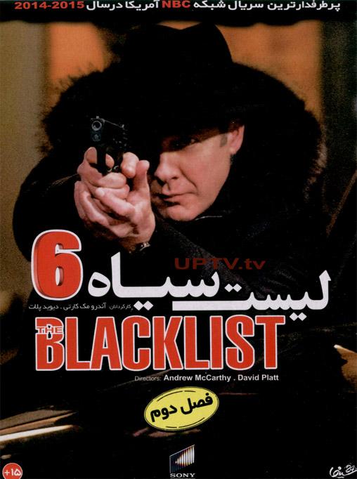 دانلود فصل دوم قسمت 11 و 12 سریال the blacklist – لیست سیاه با دوبله فارسی