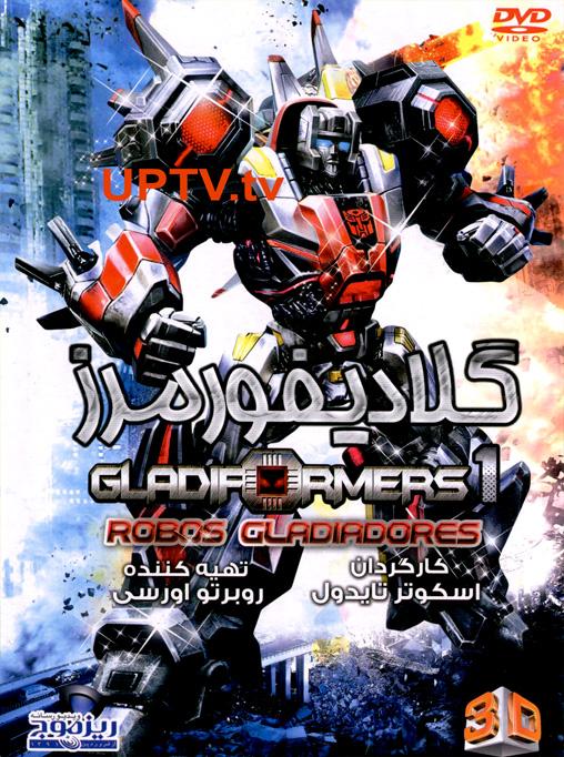 دانلود انیمیشن gladiformers - گلادیفورمرز با دوبله فارسی