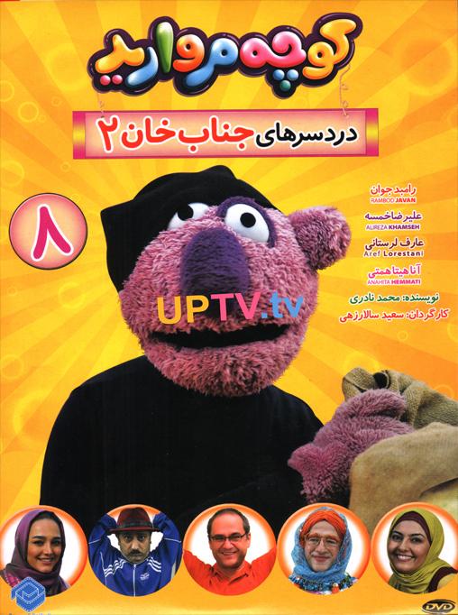دانلود مجموعه کوچه مروارید 8 - دردسرهای جناب خان 2 با کیفیت HD