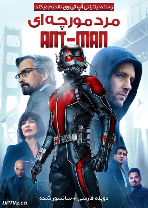 دانلود فیلم Ant Man 2015 مرد مورچه ای با دوبله فارسی