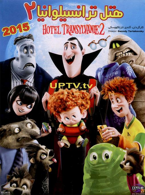 دانلود انیمیشن Hotel Transylvania 2 - هتل ترانسیلوانیا 2 با دوبله فارسی