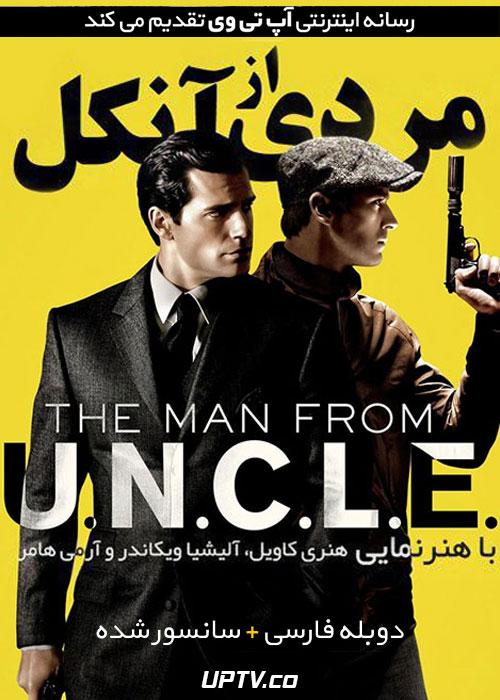 دانلود فیلم The Man From UNCLE 2015 مردی از آنکل با دوبله فارسی