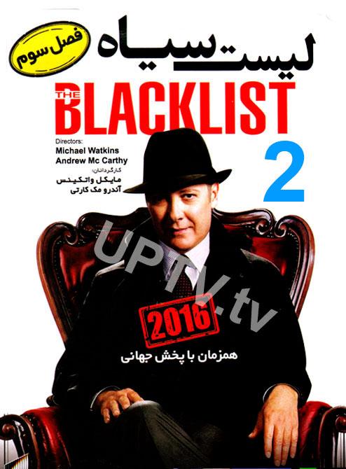 دانلود فصل سوم سریال the blacklist – لیست سیاه قسمت 3 و 4 با دوبله فارسی
