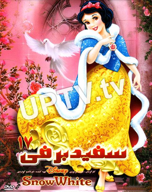 دانلود انیمیشن سفید برفی 17 با دوبله فارسی