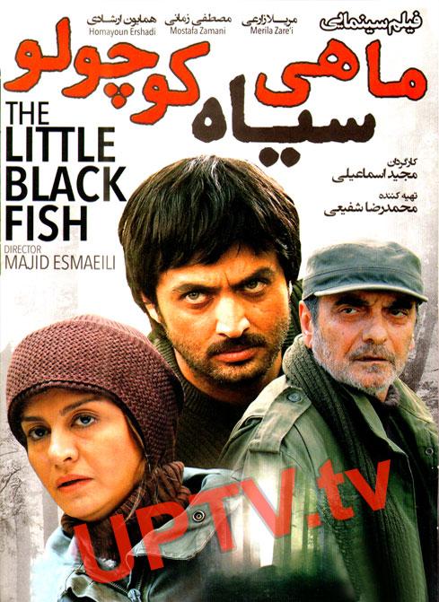 دانلود فیلم ماهی سیاه کوچولو با کیفیت HD