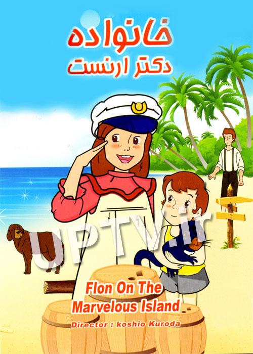 دانلود انیمیشن خانواده دکتر ارنست با دوبله فارسی