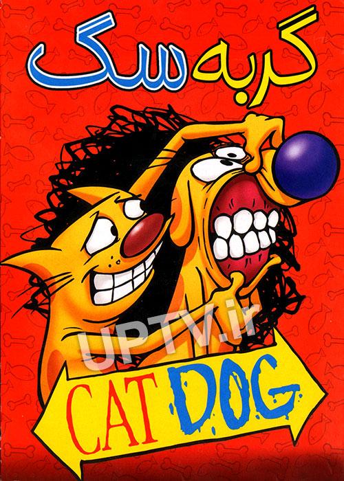 دانلود انیمیشن گربه سگ catdog با دوبله فارسی