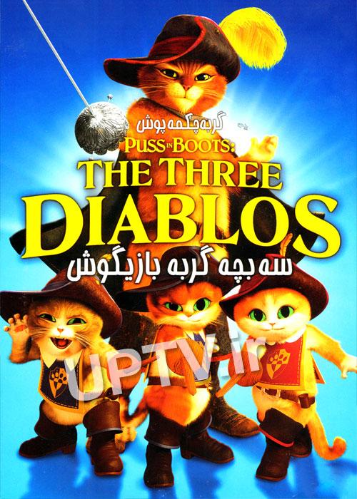 دانلود انیمیشن سه بچه گربه چکمه پوش با دوبله فارسی
