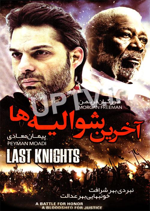 دانلود فیلم آخرین شوالیه ها last knights با دوبله فارسی