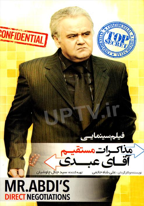 دانلود فیلم مذاکرات مستقیم آقای عبدی با کیفیت HD