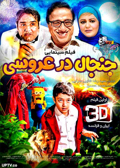 نتیجه تصویری برای دانلود فیلم ایرانی