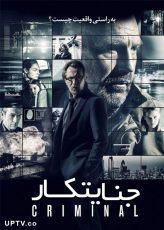 دانلود فیلم Criminal 2016 جنایتکار با دوبله فارسی