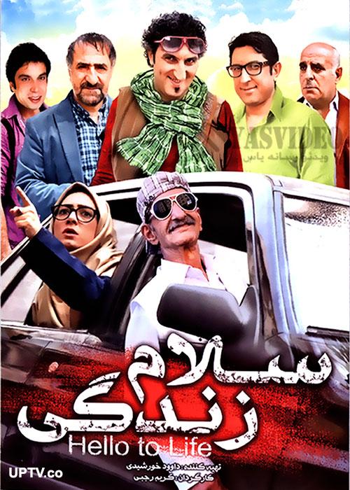 دانلود فیلم سلام زندگی با کیفیت HD و لینک مستقیم