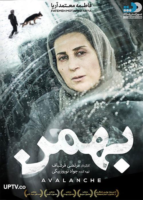 دانلود فیلم ایرانی بهمن با لینک مستقیم