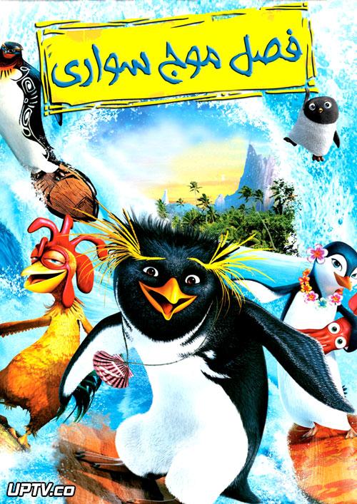 دانلود انیمیشن فصل موج سواری Surfs Up 2007 با دوبله فارسی