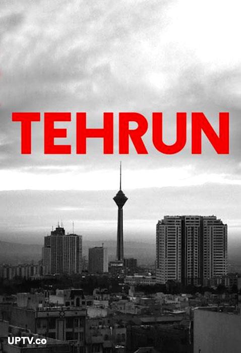 دانلود فیلم تهران قسمت 1 با کیفیت Full HD