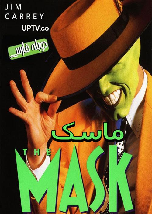 دانلود فیلم The Mask 1994 ماسک
