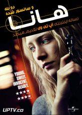 دانلود فیلم Hanna 2011 هانا با دوبله فارسی