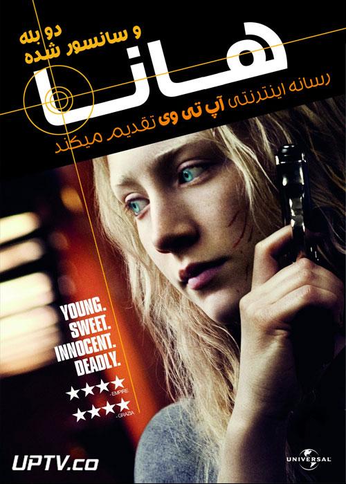 دانلود فیلم Hanna 2011 هانا