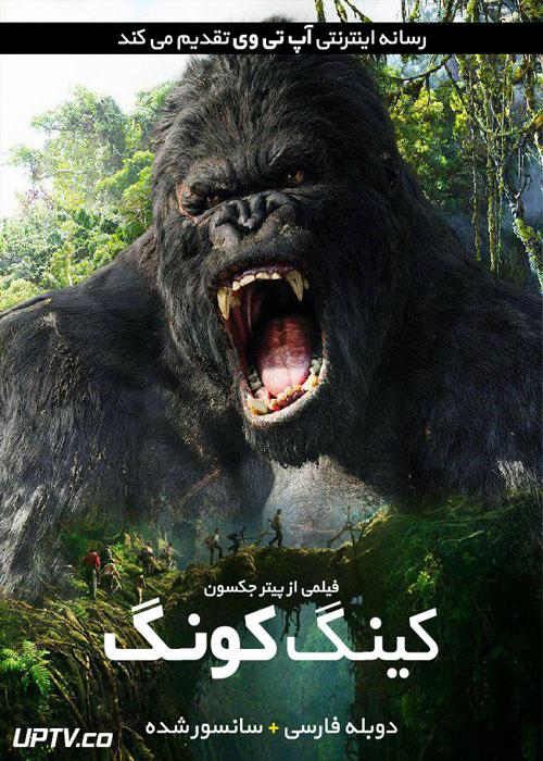 دانلود فیلم King Kong 2005 کینگ کونگ با دوبله فارسی
