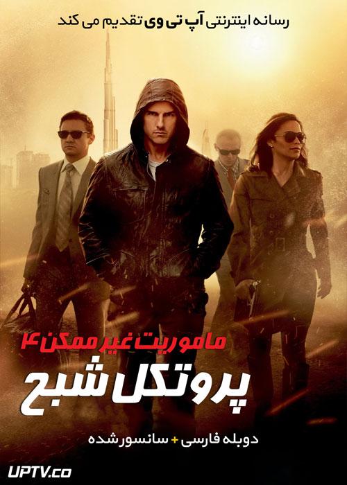 دانلود فیلم Mission Impossible Ghost Protocol 2011 ماموریت غیر ممکن پروتکل شبح
