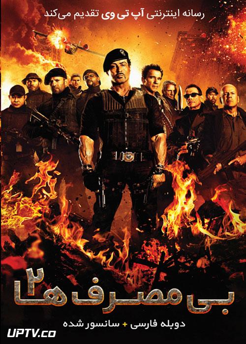 دانلود فیلم The Expendables 2 2012 بی مصرف ها 2 با دوبله فارسی