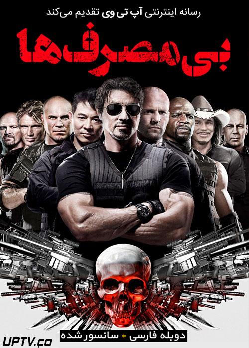 دانلود فیلم The Expendables 2010 بی مصرف ها