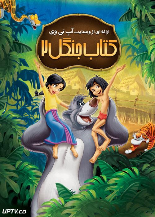 دانلود انیمیشن کتاب جنگل 2 The Jungle Book 2 2003