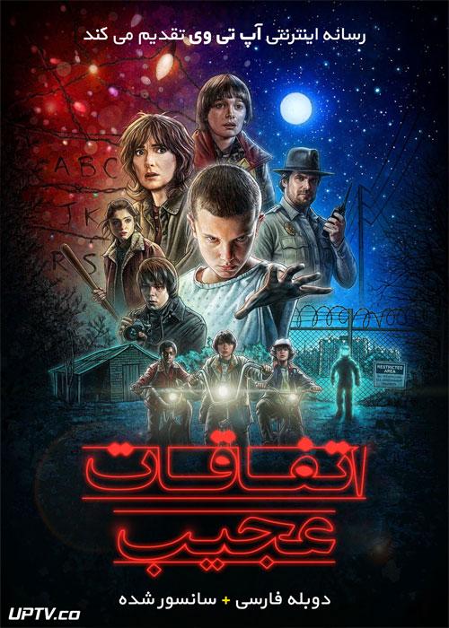 دانلود سریال اتفاقات عجیب Stranger Things با دوبله فارسی