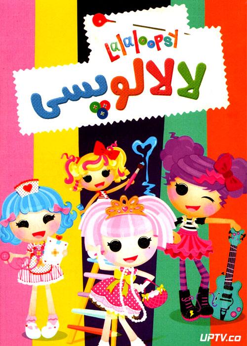 دانلود انیمیشن لالالوپسی Lalaloopsy