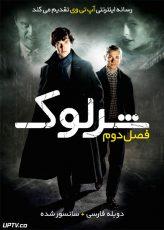 دانلود سریال شرلوک Sherlock فصل دوم با دوبله فارسی