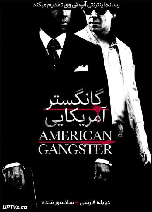 دانلود فیلم American Gangster 2007 گانگستر آمریکایی با دوبله فارسی
