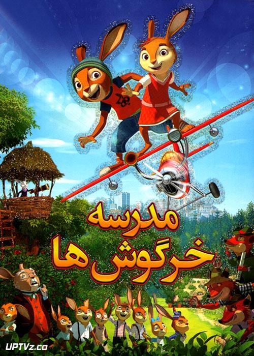 دانلود انیمیشن مدرسه خرگوش ها با دوبله فارسی