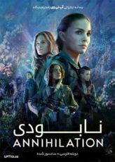 دانلود فیلم Annihilation 2018 نابودی با دوبله فارسی