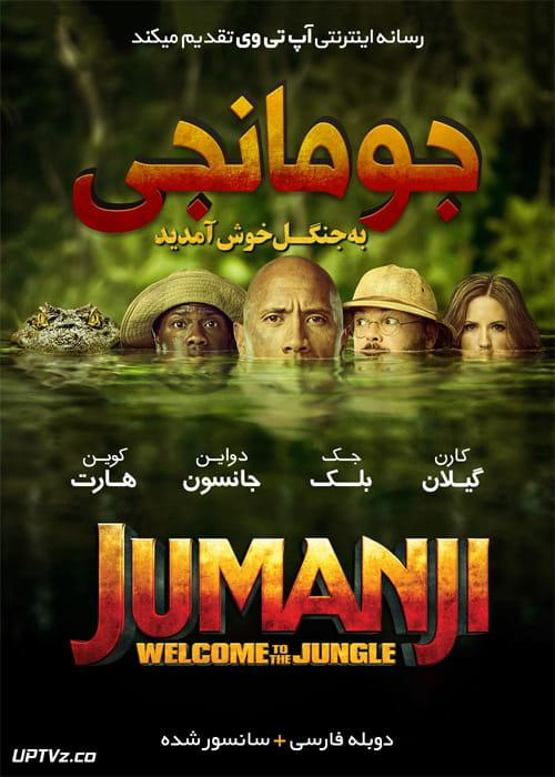 دانلود فیلم Jumanji Welcome to the Jungle 2017 جومانجی به جنگل خوش آمدید با دوبله فارسی