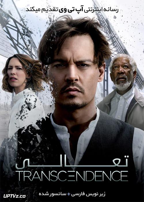 دانلود فیلم Transcendence 2014 تعالی