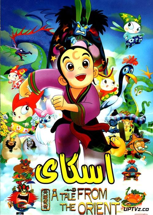 دانلود انیمیشن اسکای با دوبله فارسی