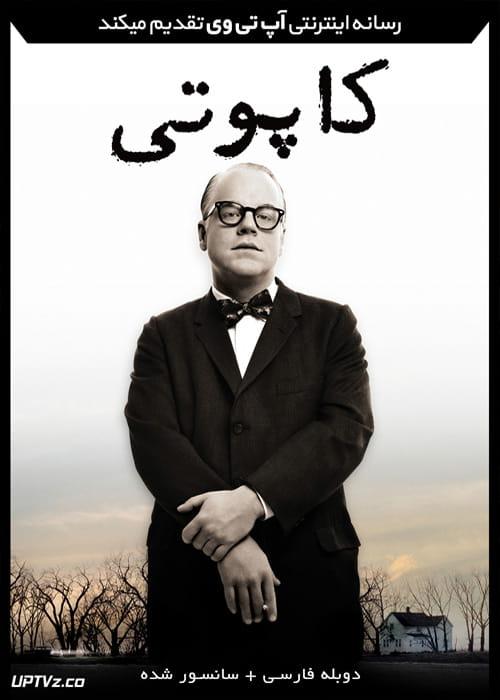 دانلود فیلم Capote 2005 کاپوتی