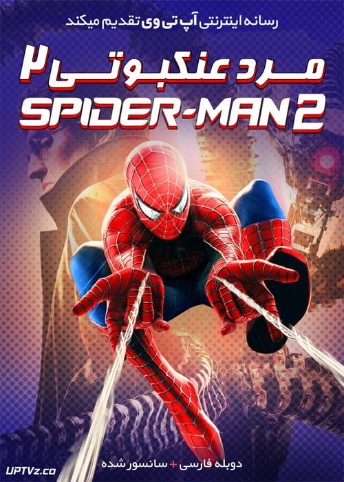 دانلود فیلم Spider Man 2 2004 مرد عنکبوتی 2 با دوبله فارسی و کیفیت عالی