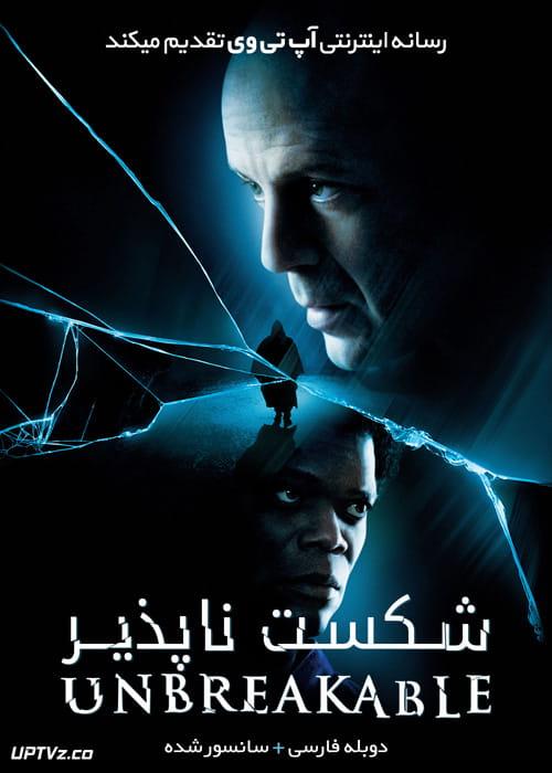 دانلود فیلم Unbreakable 2000 شکست ناپذیر با دوبله فارسی