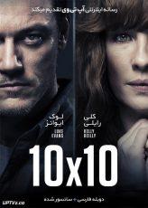 دانلود فیلم 10x10 2018 ده در ده