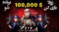 زولا بازی کن و 100,000 دلار بزنده شو