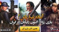 آماده نبر باش! بازی زولا,اکنون رایگان در ایران!