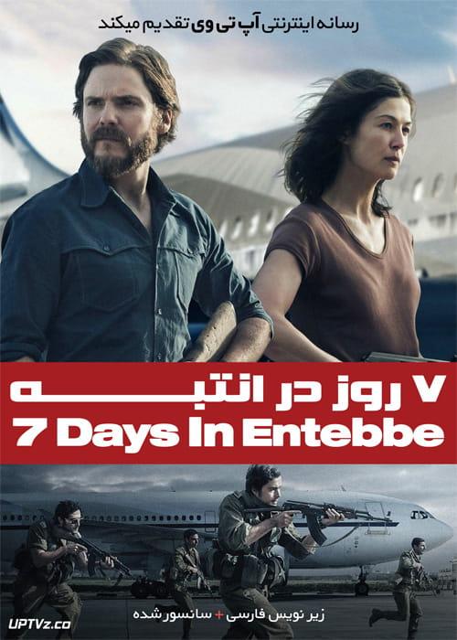 دانلود فیلم 7 Days in Entebbe 2018 هفت روز در انتبه
