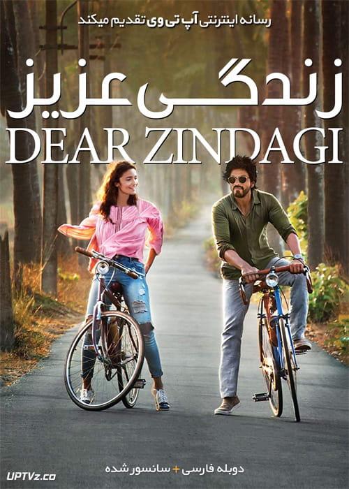 دانلود فیلم Dear Zindagi 2016 زندگی عزیز