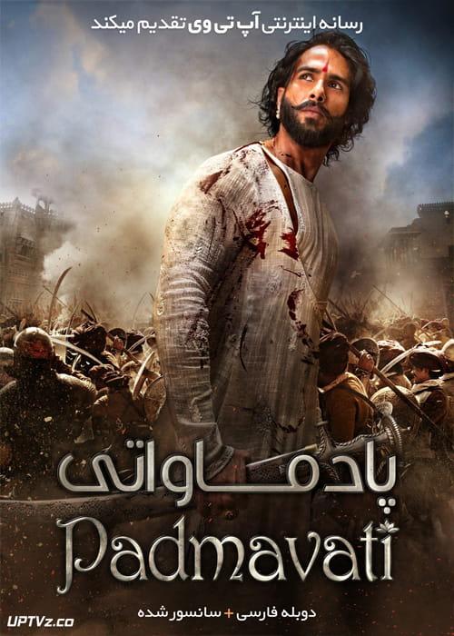 دانلود فیلم Padmaavat 2018 پادماواتی