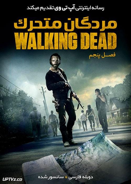 دانلود سریال مردگان متحرک The Walking Dead فصل پنجم با دوبله فارسی